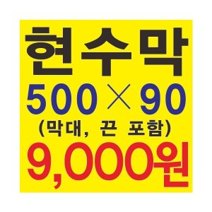 현수막/플랜카드/대형프린터/명함/스티커/전단/간판
