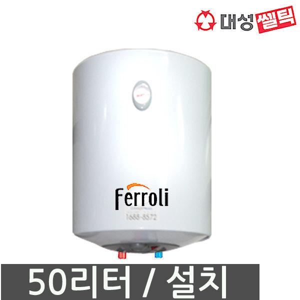 페로리 SEV-50 전기 저장식온수기 50리터 빠른배송