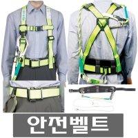 산업용안전벨트/주상안전대/산업용허리벨트/
