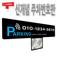 T라벨 주차번호판 자동차 전화번호 차량용 알림판