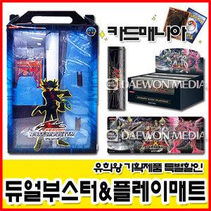 유희왕카드/유희왕 듀얼부스터/유희왕카드 플레이매트