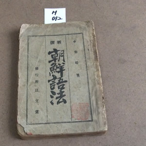 H012 헌책 조선어법 이규방 대정12년 1923년