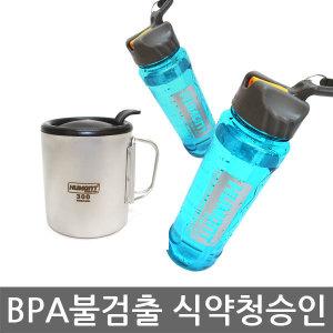 휴몬트 레져용물병/식약청승인/등산용컵.스포츠물통