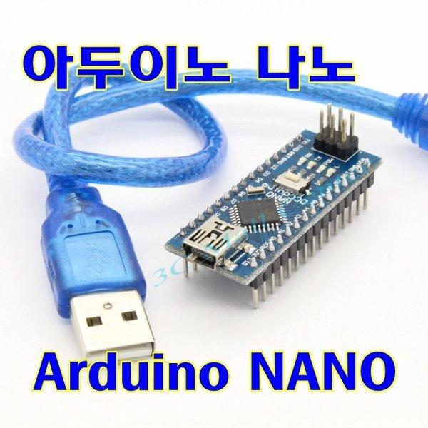 파츠키츠/아두이노 나노(USB케이블포함)/Arduino NANO