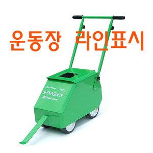 한일 위너스라인기-학교체육/운동장라인/경기용라인