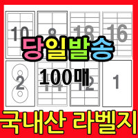 플로엠 우편 주소 바코드 CD DVD  미디어 분류 라벨지