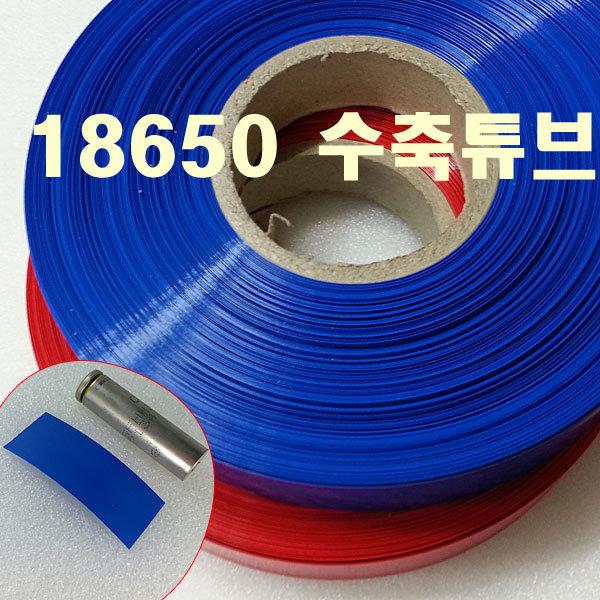 18650 배터리 셀 수축튜브 TUBE 수축필름 필름