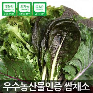 친환경인증/모듬쌈채소/유기농/건강쌈채소/캠핑