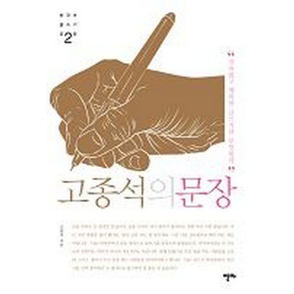 고종석의 문장 2: 자유롭고 행복한 글쓰기란 무엇일까-한국어 글쓰기 강좌