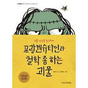 프랑켄슈타인과 철학 좀 하는 괴물: 괴물  인간을 탐구하다