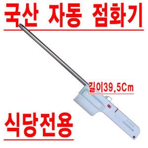 가스점화기/전자점화기/프리웨이/f400/당일발송