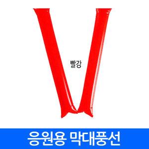 응원막대풍선 응원도구 인쇄가능 체육대회 축구야구장