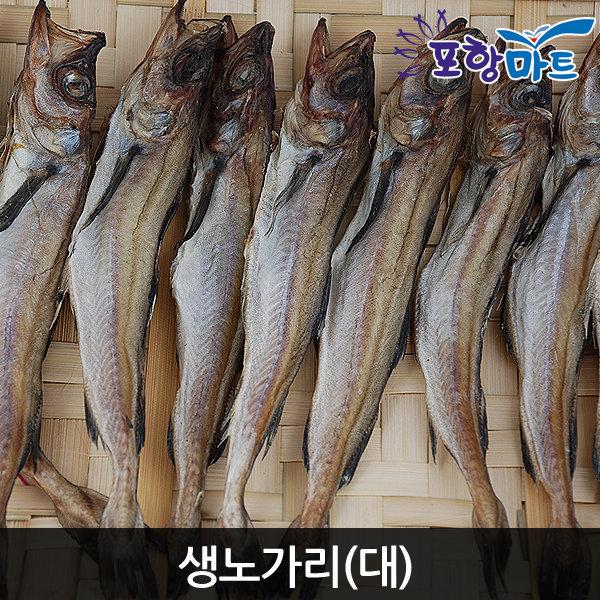 생노가리( 왕노가리) 20마리/반건조노가리 노가리