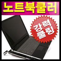 노트북쿨러/쿨링패드 넷북 거치대 받침대/쿨링팬 왕팬
