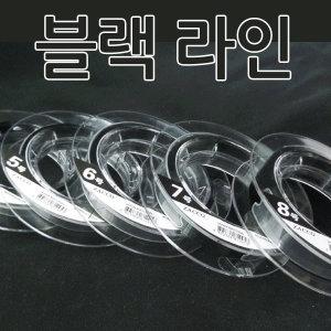블랙 라인/민물 바다 원투 장어 경심 낚시 목줄 원줄