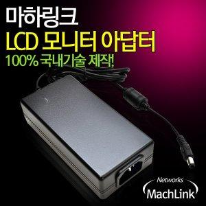 마하링크/정품/국내산/모니터/아답터/12V3.5A/12V5A