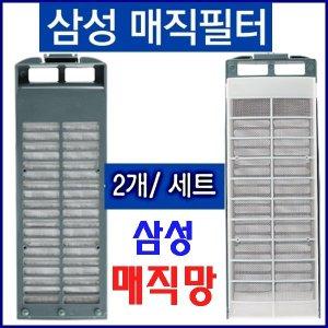 삼성매직필터/세탁기거름망/걸름망/먼지망/2개한세트