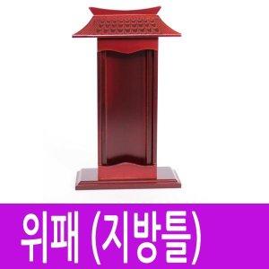 남원제기세트 낱개구매 -제기 위패(지방틀) 1P