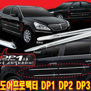 도어프로텍터 DP1 DP2 DP3 크롬몰딩 문콕방지 스커트