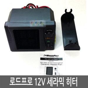 i 로드프로 차량용 세라믹 히터 / RPSL-681 온풍기
