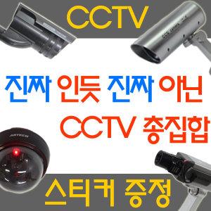 모형CCTV 감시카메라/방범/보안/범죄/도난방지