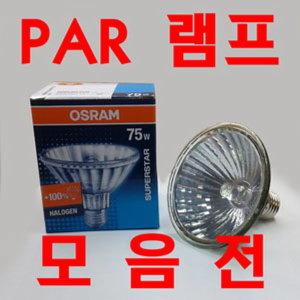 PAR30 모음/할로겐 램프/PAR38/PAR20/PAR30/오스람/GE