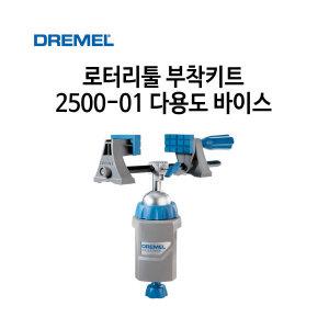 드레멜 로터리툴 부착키트 2500-01 다용도 바이스