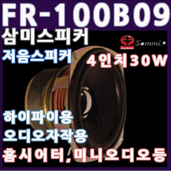 삼미스피커/FR-100B09/FR100B09/8옴/30W