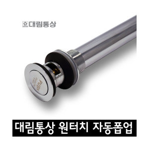 대림통상 원터치 자동폽업/세면대 배수구/트랩/하수구