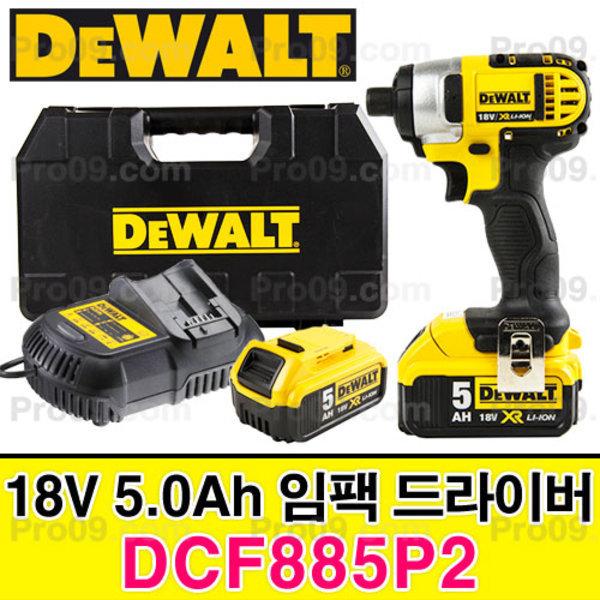 디월트/임팩트 드라이버/DCF885P2/18V/5.0Ah 세트