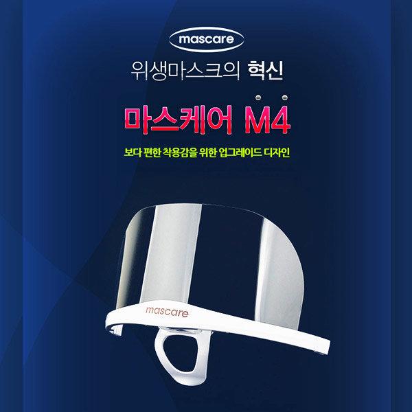 마스케어M4 C 5p/업그레이드/실리콘턱받침/넥밴드제공
