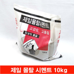 제일 몰탈시멘트 10Kg 3000원