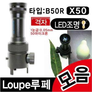 루페 루빼 현미경 확대경 돋보기(B50R/G50R)