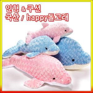 돌고래 특대/슈퍼/쿠션/베게/곰인형/어린이날선물