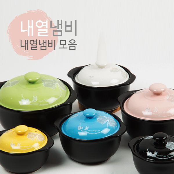 내열냄비뚝배기모음/국산