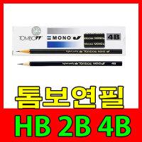 톰보연필 모노연필 HB 2B 4B 일제연필