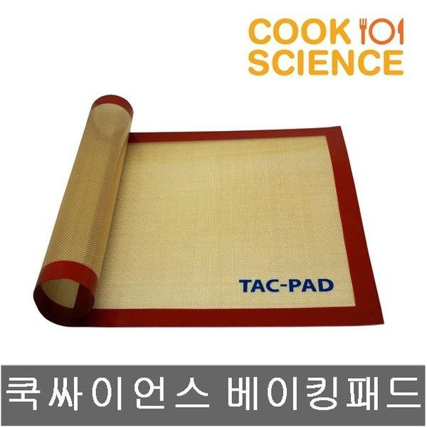 쿡싸이언스 베이킹패드/베이킹작업판/실리콘매트
