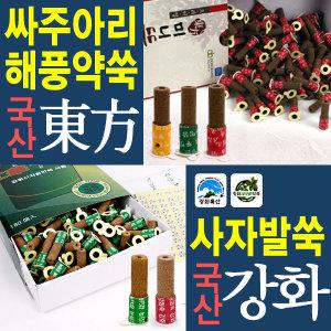 국산 동방 프리미엄 싸주아리 쑥뜸/강화 쑥 미니뜸