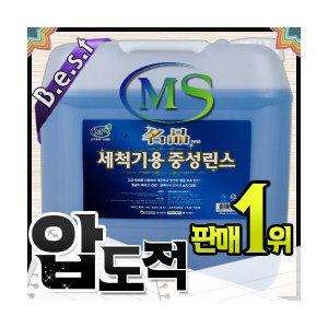 유독물 0%/MS명품식기세척기전용세제/린스/업소용세제
