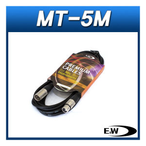 E W MT-5M/마이크케이블/양캐논5M/마이크선국산/고급