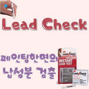 Lead Check 중금속유해성분 납성분 검출 3M