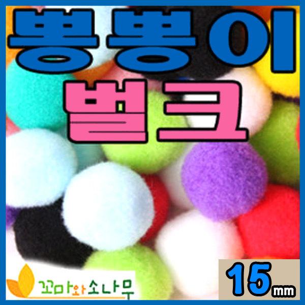 꼬마와소나무/단색 혼합 뽕뽕이/15mm/뽕뽕이/벌크