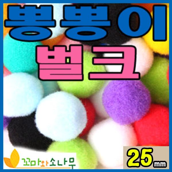 꼬마와소나무/단색 혼합 뽕뽕이/25mm/뽕뽕이/벌크