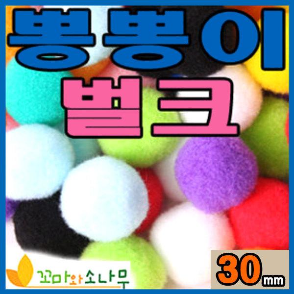 꼬마와소나무/단색 혼합 뽕뽕이/30mm/뽕뽕이/벌크