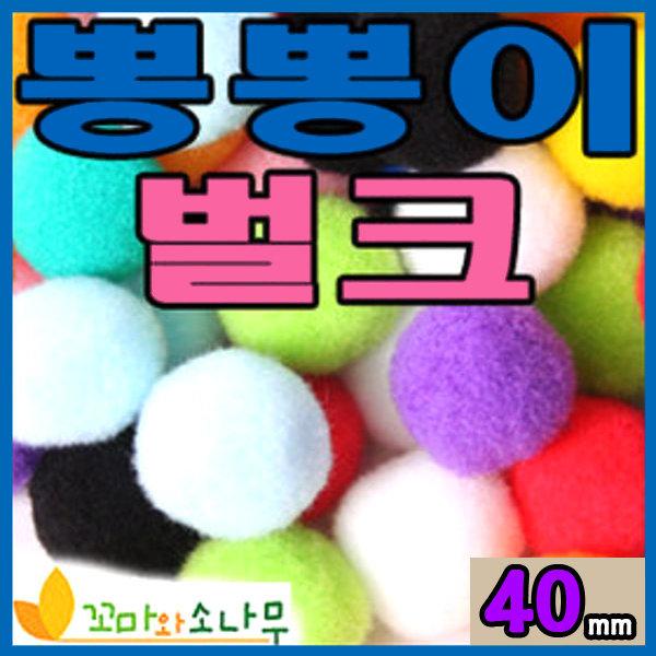 꼬마와소나무/단색 혼합 뽕뽕이/40mm/뽕뽕이/벌크