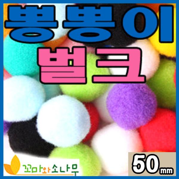 꼬마와소나무/단색 혼합 뽕뽕이/50mm/뽕뽕이/벌크