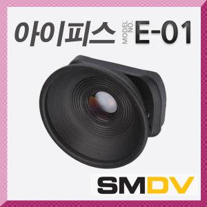 SMDV 아이피스 E-01 뷰파인더 확대기 매그니파이닝