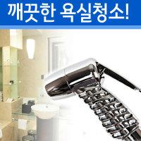 이-크린 욕실청소 스프레이건/강력분사/수압상승