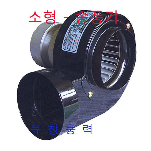 이노텍/TB-95-1/소형송풍기/급배기용/송풍기/집진기