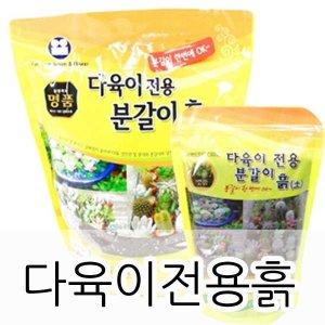 다육이 전용 흙/마사토/다육식물/다육식물영양제